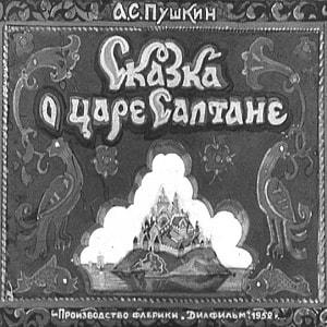 Сказка о царе Салтане, диафильм 1952, смотреть