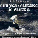 Сказка о рыбаке и рыбке, диафильм 1956 год читаем волшебные сказки с детьми онлайн на русском языке одновременно листаем кадры с текстом изображением