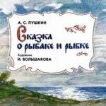 Сказка о рыбаке и рыбке, диафильм 1989, смотреть русские народные сказки любят все взрослые дети их читают в младших классах в школе и дома с родителями