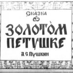 Сказка о золотом петушке, диафильм 1949 год