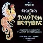 Сказка о золотом петушке, диафильм 1954, читать