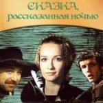 Сказка, рассказанная ночью, фильм сказка (1981)