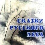 Сказки русского леса, диафильм 1968 год сказки писателей России любимые авторы книг самых популярных сказок для детей читайте
