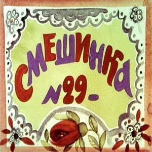 Смешинка №29, диафильм 1980 год короткую русскую сказку интересно прочитать с крупным шрифтом мальчикам девочкам в диафильме