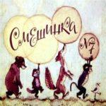 Смешинка №7, диафильм 1969 год раньше диафильмы покупали в магазине сейчас можно посмотреть в оцифрованном виде на нашем сайте бесплатно