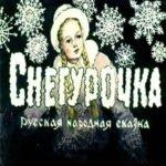 Снегурочка, диафильм (1957)