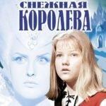 Снежная королева, фильм сказка (1966)