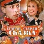 Старая, старая сказка, фильм-сказка 1968 год самые популярные старые и новые фильмы кино из детства времён СССР и Советского Союза онлайн плеер