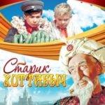 Старик Хоттабыч, фильм сказка HD (1956)