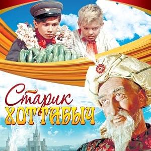 Старик Хоттабыч, фильм-сказка 1956 год