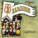 Сто карликов, диафильм (1971)