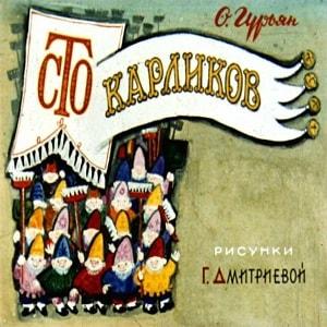 Сто карликов, диафильм 1971 год весёлые смешные истории приключения героев сказок из разных стран мира на русском языке