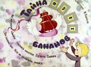 Тайна трех бананов, диафильм 1972 год русская детская литература список книг для прочтения онлайн в виде диафильма интересна и познавательна