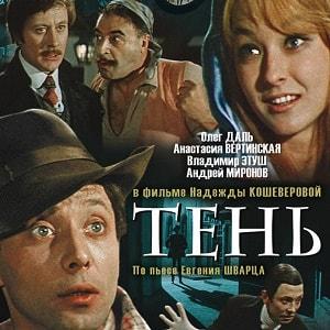 Тень, фильм-сказка 1971 год хорошее кино для детей и их родителей бесплатный просмотр онлайн в высоком качестве
