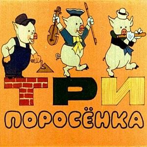 Три поросёнка, диафильм 1991, смотреть все детские диафильмы со сказками выпущенные в Советском Союзе