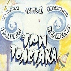 Три толстяка, Ю.Олеша, диафильм 1966, смотреть