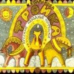 Тройка, Н.Колпакова, диафильм 1987 год сказки писателей России любимые авторы книг самых популярных сказок для детей читайте