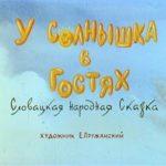 У Солнышка в гостях, диафильм 1987, читать