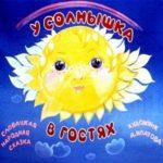 У солнышка в гостях, диафильм (1990)