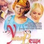 Умные вещи, фильм-сказка 1973 год смотреть хорошее кино для детей видео СССР онлайн бесплатно ютуб сеанс хорошее качество