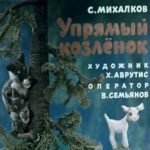 Упрямый козлёнок, С.Михалков, диафильм 1973, читать