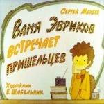 Ваня Эвриков встречает пришельцев, диафильм 1988 год