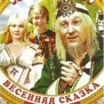 Весенняя сказка, фильм-сказка 1971 год смотреть сейчас старую добрую интересную сказку из нашего детства онлайн видео фильм