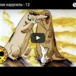 Весёлая карусель 12, мультфильм (1982)