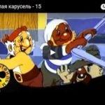 Весёлая карусель, Выпуск №15, мультфильм 1983 год, смотреть детские мультфильмы, мультики для ребят онлайн бесплатно советские ссср в хорошем качестве лучшие, много мультфильмов для детей и родителей, малышей и взрослых, анимация мультипликация детство ребёнок сейчас, красивые картинки кадры, рисованные и кукольные отечественного русского российского производства