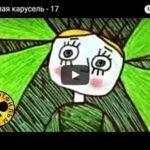 Весёлая карусель, Выпуск №17, мультфильм 1986 год, смотреть детские мультфильмы, мультики для ребят онлайн бесплатно советские ссср в хорошем качестве лучшие, много мультфильмов для детей и родителей, малышей и взрослых, анимация мультипликация детство ребёнок сейчас, красивые картинки кадры, рисованные и кукольные отечественного русского российского производства