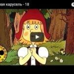 Весёлая карусель, Выпуск №18, мультфильм 1986 год, смотреть детские мультфильмы, мультики для ребят онлайн бесплатно советские ссср в хорошем качестве лучшие, много мультфильмов для детей и родителей, малышей и взрослых, анимация мультипликация детство ребёнок сейчас, красивые картинки кадры, рисованные и кукольные отечественного русского российского производства