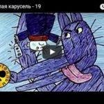 Весёлая карусель, Выпуск №19, мультфильм 1988 год, смотреть детские мультфильмы, мультики для ребят онлайн бесплатно советские ссср в хорошем качестве лучшие, много мультфильмов для детей и родителей, малышей и взрослых, анимация мультипликация детство ребёнок сейчас, красивые картинки кадры, рисованные и кукольные отечественного русского российского производства