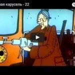 Весёлая карусель, Выпуск №22, мультфильм 1990 год, смотреть детские мультфильмы, мультики для ребят онлайн бесплатно советские ссср в хорошем качестве лучшие, много мультфильмов для детей и родителей, малышей и взрослых, анимация мультипликация детство ребёнок сейчас, красивые картинки кадры, рисованные и кукольные отечественного русского российского производства