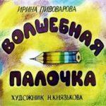 Волшебная палочка, И.Пивоварова, диафильм 1989, читать по книжкам русских и зарубежных писателей с красивыми картинками коротким текстом для чтения