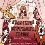 Волшебник Изумрудного города, А.Волков, диафильм (1960)