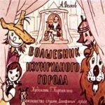 Волшебник Изумрудного города, А.Волков, диафильм 1960 год сказки в кадрах крутили с титрами которые читали мама папа вслух как книжку с красивыми красочными иллюстрациями бесплатно