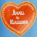Янчи и Юлишка, диафильм 1984 год по книжкам русских и зарубежных писателей с красивыми картинками коротким текстом для чтения