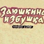 Заюшкина избушка, диафильм (1967)