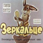 Зеркальце, Г.Витез, диафильм 1968, смотреть русские народные сказки в диафильмах учат добру дети должны читать книги с детства