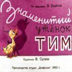 Знаменитый утёнок Тим, диафильм 1963, читать диафильмы СССР пригодятся учителям в школе на уроках младших классов