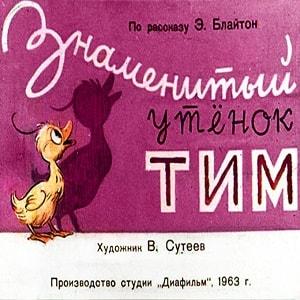 Знаменитый утёнок Тим, диафильм 1963, читать