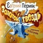 Золотой гвоздь, диафильм (1989)