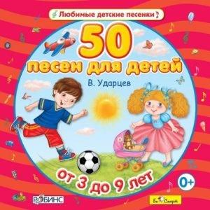 50 песен для детей, Виктор Ударцев, онлайн mp3 музыка со старых грампластинок и cd дисков нашего детства слушать песни бесплатно для всех