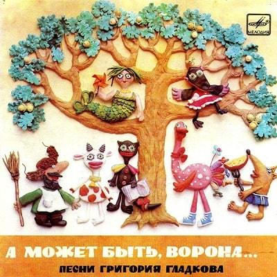 Аудиосказка, А может быть, ворона..., Песни Григория Гладкова, 1983, слушать