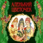 Аленький цветочек, аудиосказка (2009)