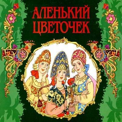 Аленький цветочек, аудиосказка, читает Николай Литвинов