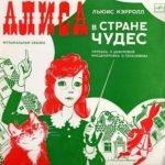 Алиса в стране чудес, аудиосказка (1976)