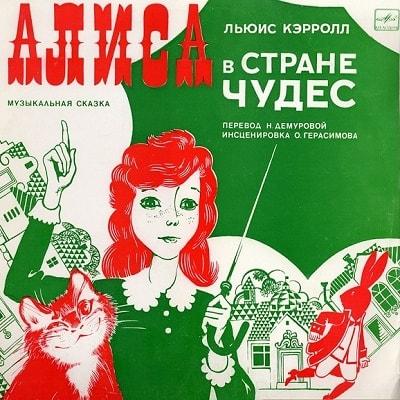 Алиса в стране чудес, аудиосказка, 1976, слушать