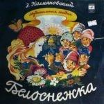 Белоснежка и семь гномов, аудиосказка (1978)