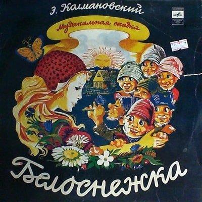 Белоснежка и семь гномов, аудиосказка, 1978, слушать